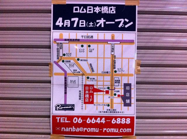 モデルガレージロム、日本橋店を堺筋西側に来月移転