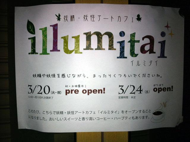 日本橋4丁目に妖精・妖怪カフェ「イルミタイ」が3/24オープン