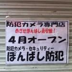 日本橋4丁目に防犯専門店「ぽんばし防犯」がオープン予定