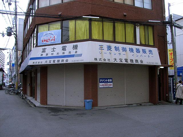 大宝電機商会、閉店か