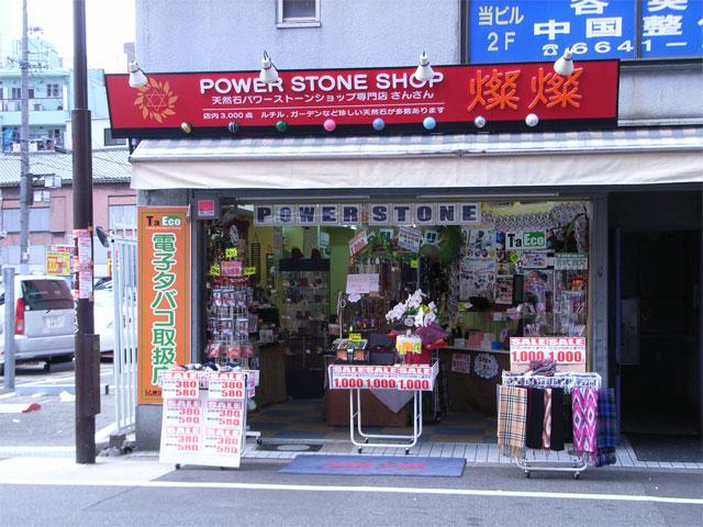 パワーストーン専門店「燦燦」がオタロードにオープン