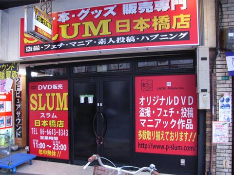 日本橋3丁目・やよい軒跡はDVD店に