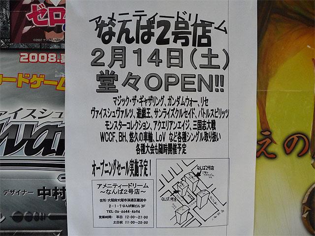 アメニティードリーム、2号店を2/14オープン