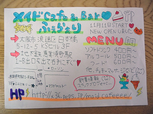 日本橋5丁目にメイドカフェ&バー「ふぇらぁり」がオープン