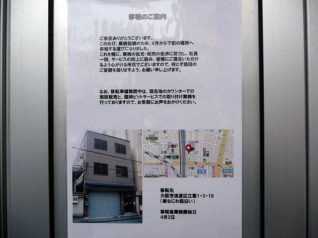 アシベ電機、カーナビ部門は日本橋から事実上の撤退か