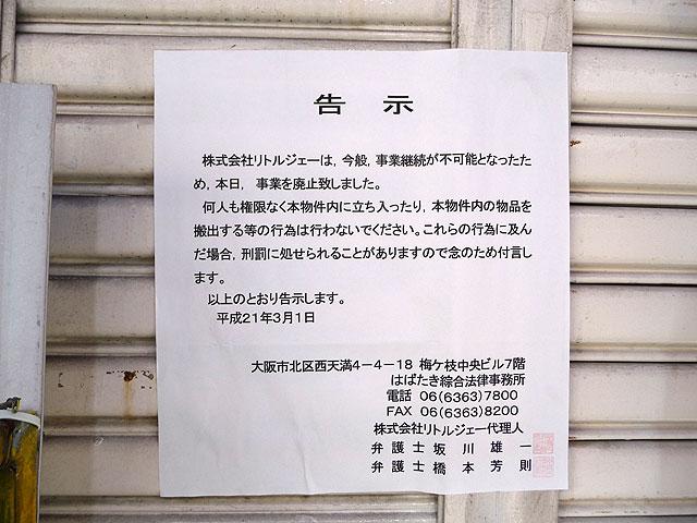 リトル・ジェイ、突然の閉店と廃業