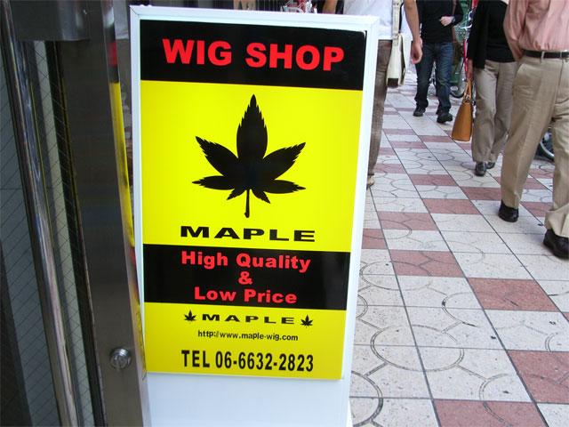 なんさん通りにウィッグ専門店「MAPLE」がオープン