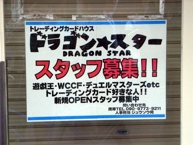 オタロードにトレカショップ「ドラゴン★スター」がオープン予定