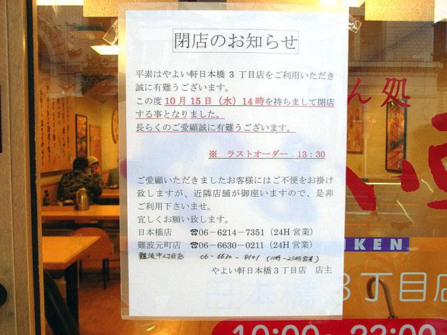 やよい軒、日本橋3丁目店を15日で閉店