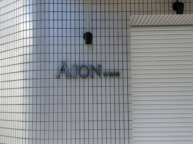 メイドリフレ「AION」が10/25オープン予定