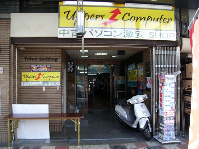 アッパーズコンピューター、1号店をリニューアルオープン