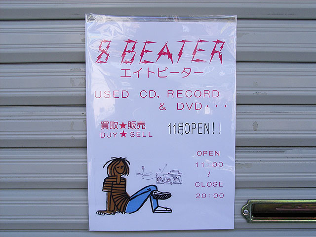 日本橋5丁目に中古CDの「8 BEATER」が11月オープン