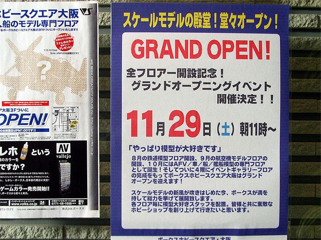 ボークス、「ホビースクエア大阪」を11/29にグランドオープン