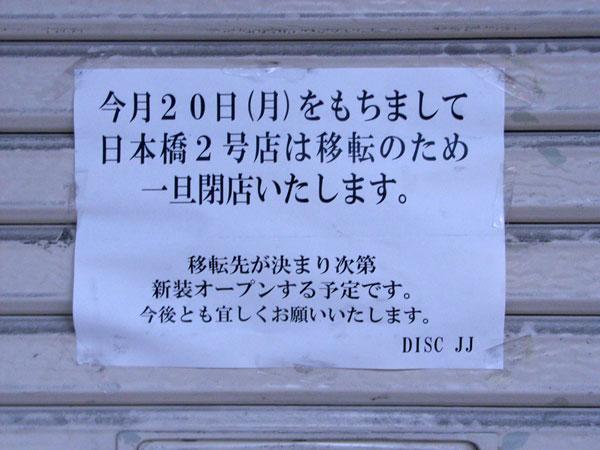 DISCJJ、日本橋2号店を一時閉店