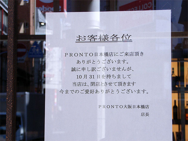 ホテルヒラリーズ、1階のカフェ「PRONTO」を今月末で閉店