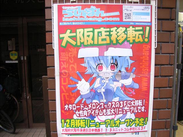 同人誌専門店「らしんばん」、オタロードへ12月に移転