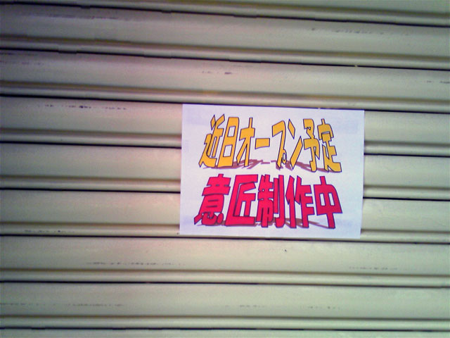 閉店中の「アッパーズコンピューター2号店」で新たな動きが