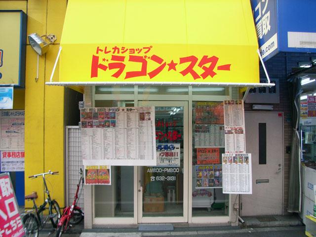 オタロードにトレカショップ「ドラゴン★スター」が14日オープン