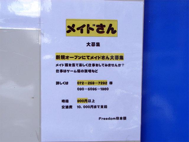 """日本橋4丁目・IFPビルには""""メイドゲーセン""""が出店?"""