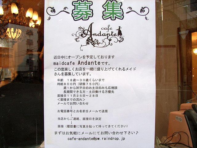 日本橋4丁目「喫茶みどり」跡にはメイドカフェが出店予定
