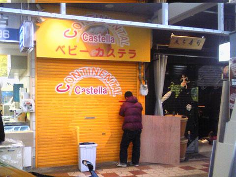 コンチネンタルカステラ、今月末で閉店か