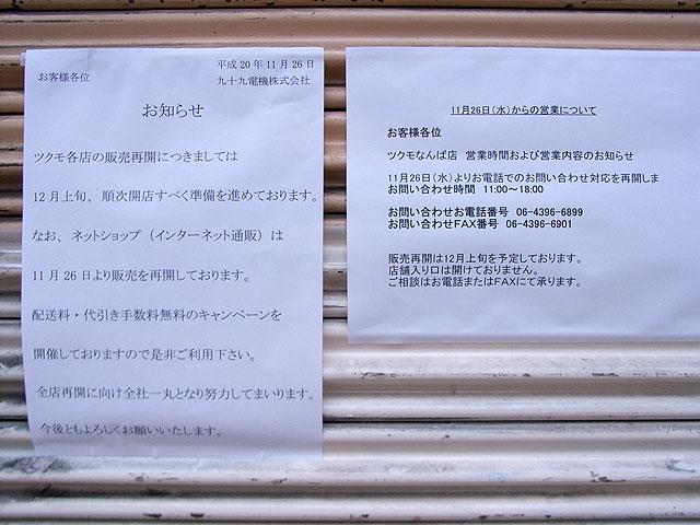 民事再生手続き中のツクモ、店舗営業再開は12月上旬に延期