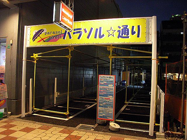 日本橋4丁目にフリーマーケットスペース「パラソル通り」がオープン