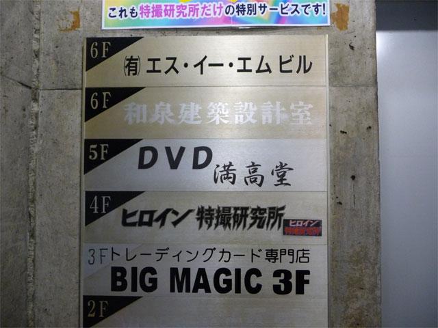 日本橋4丁目・SEMビルの空き区画にはDVD店が出店か