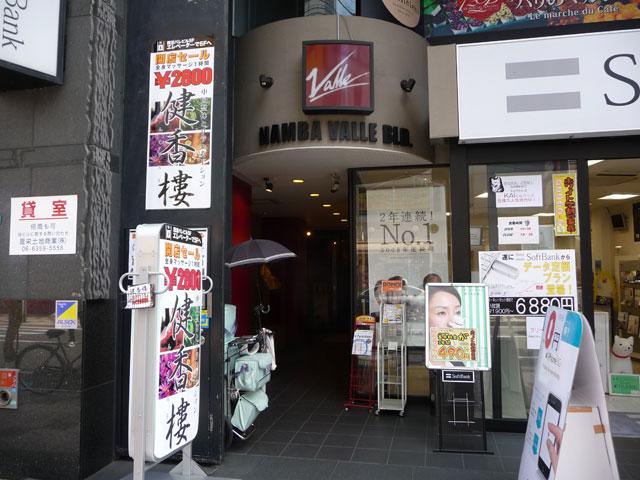 なんさん通りに中国整体の「健香ろう」がオープン