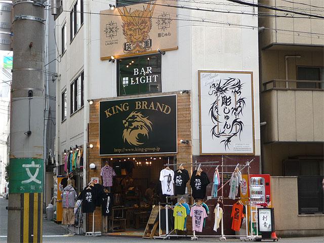 日本橋4丁目に「萌えBAR ぷらすらいと」がオープン