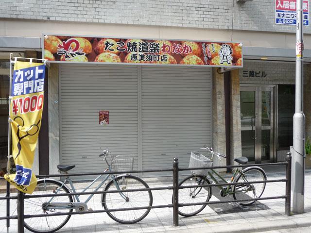 日本橋5丁目にたこ焼き「わなか」が19日オープン
