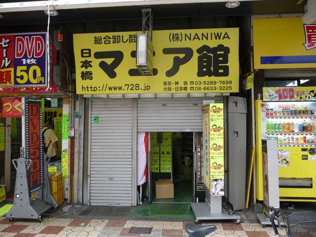 日本橋5丁目の「なにわ書店」は閉店?