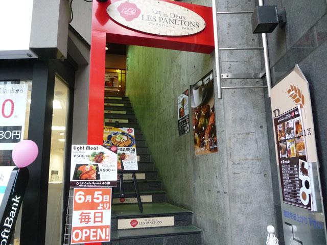 なんさん通りにカフェ「アンドゥパントン」がオープン