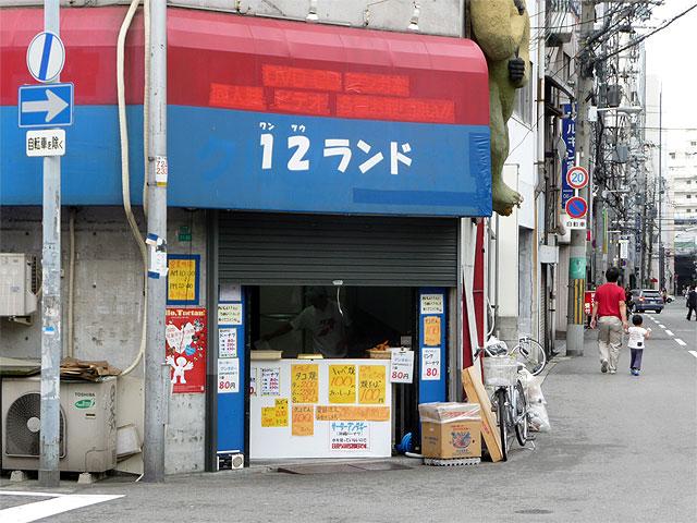 日本橋5丁目にたこ焼きと沖縄風ドーナツの店がオープン
