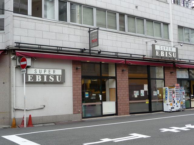 日本橋5丁目の「スーパーエビス」が経営破綻