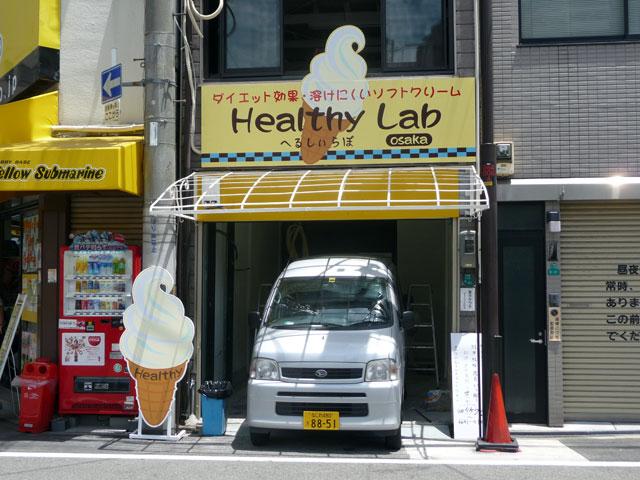オタロードにソフトクリームの「へるしいらぼ」がオープン予定