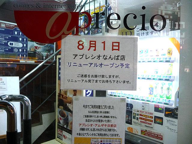 なんさん通りのネットカフェ「アプレシオ」、8月に営業再開