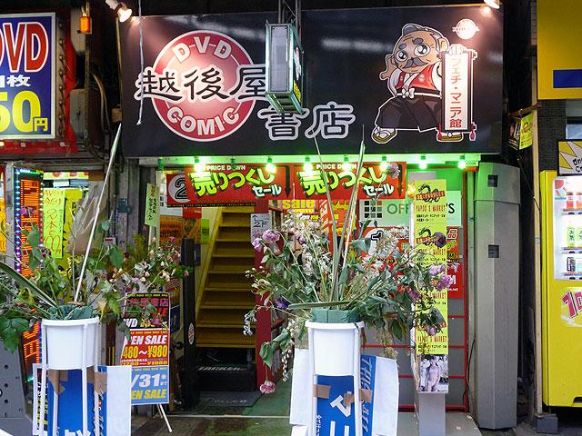 日本橋5丁目「なにわ書店」が「越後屋書店」に衣替え