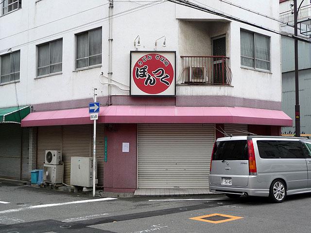 うどん店「ぽんつく2号店」が閉店