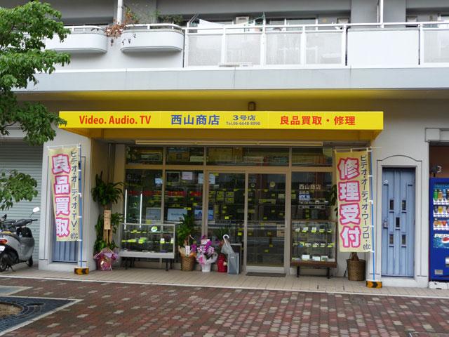 中古家電の西山商店、日本橋住宅に3号店をオープン