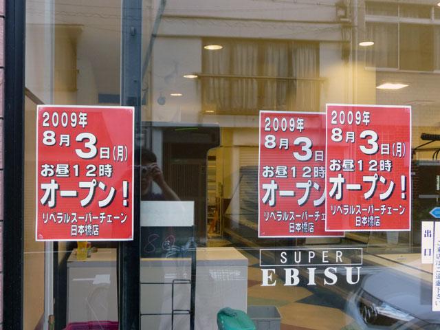日本橋5丁目・スーパーエビス跡には同業の「リベラル」が出店