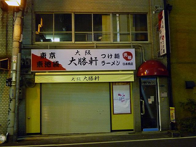 難波中2丁目・喫茶「スワン」跡は、ラーメン店「大阪大勝軒」に