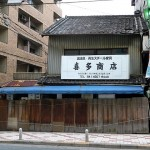 なんさん通りの家具店「喜多商店」が7月末で閉店