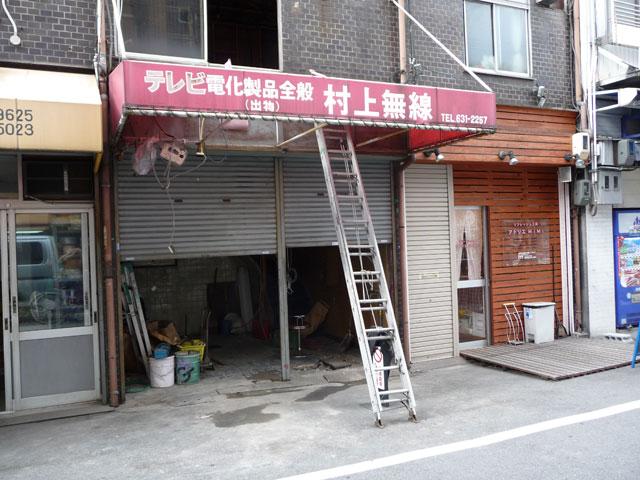 日本橋4丁目・村上無線にて改装?工事中