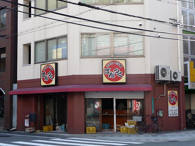 うどん店「ぽんつく」、1号店も閉店