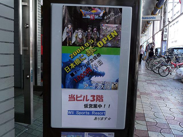ポータブルゲームスペース「アーラ大阪」がオープン