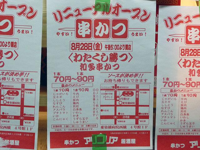 日本橋住宅の韓国居酒屋「アリコリア」が串カツ屋に業態変更
