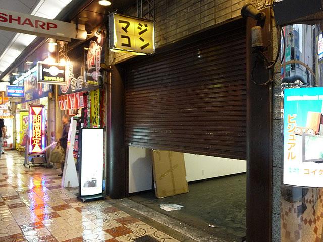 日本橋5丁目・コイケデンキ南隣の空店舗で動きが?