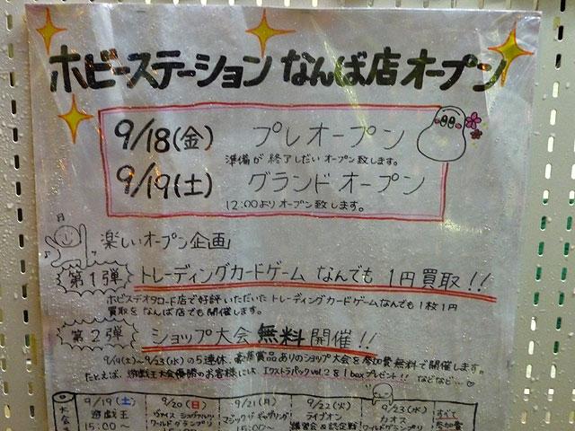 ホビーステーション、日本橋3店舗目の「なんば店」を9/17オープン