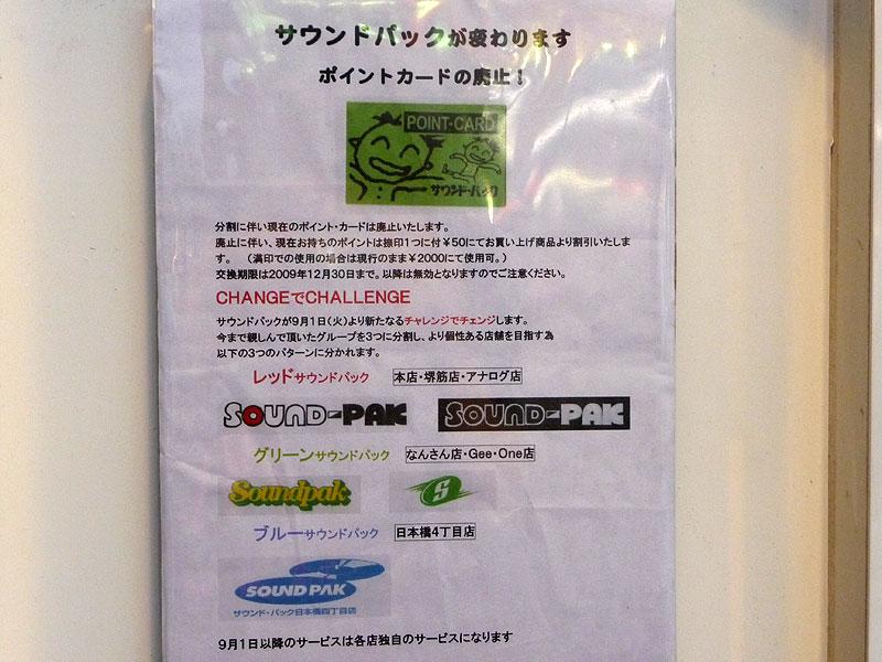 サウンド・パック、日本橋の店舗網を3つに分割